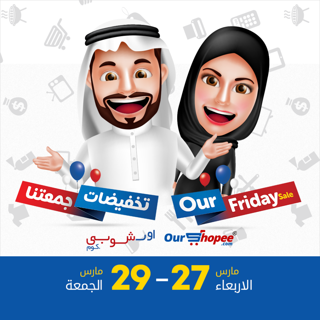 Our friday sale in Kuwait