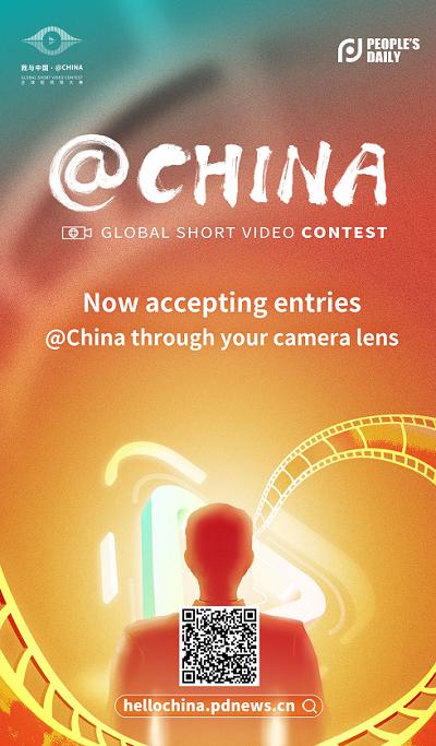 Global Short Video Contest in Beijing