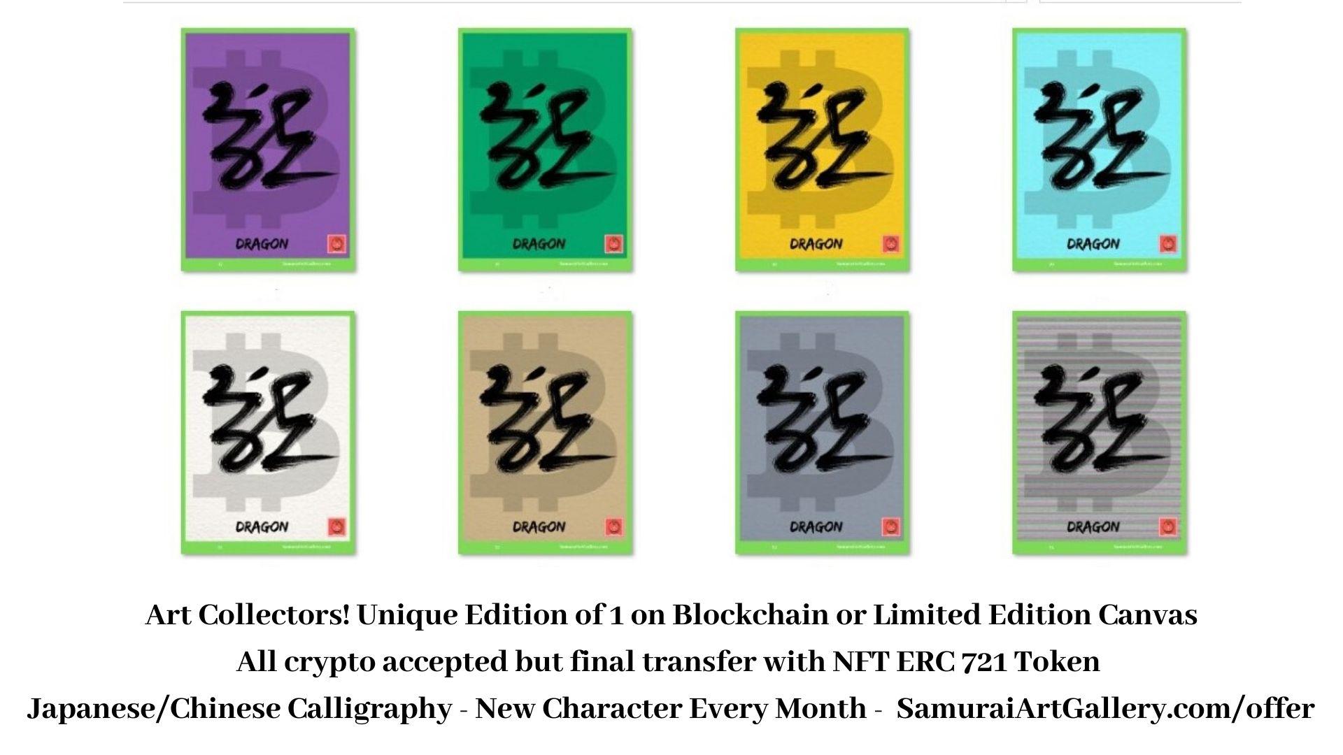 JapaneseChinese Dragon Calligraphy  Bitcoin  NFT  ERC 721  Mike Cecotka  SamuraiArtGallerycom