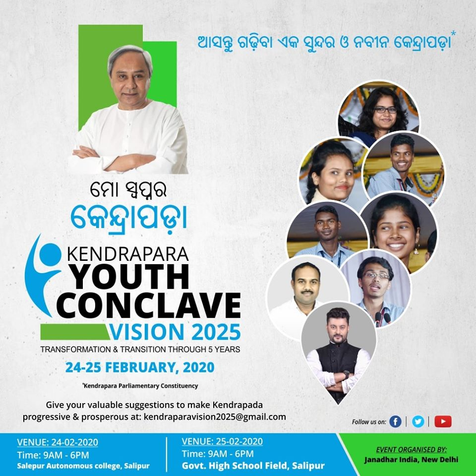 Kendrapara Youth Conclave 2020