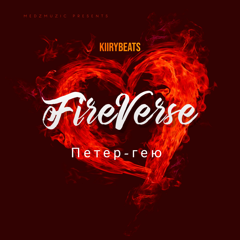 FireVerse
