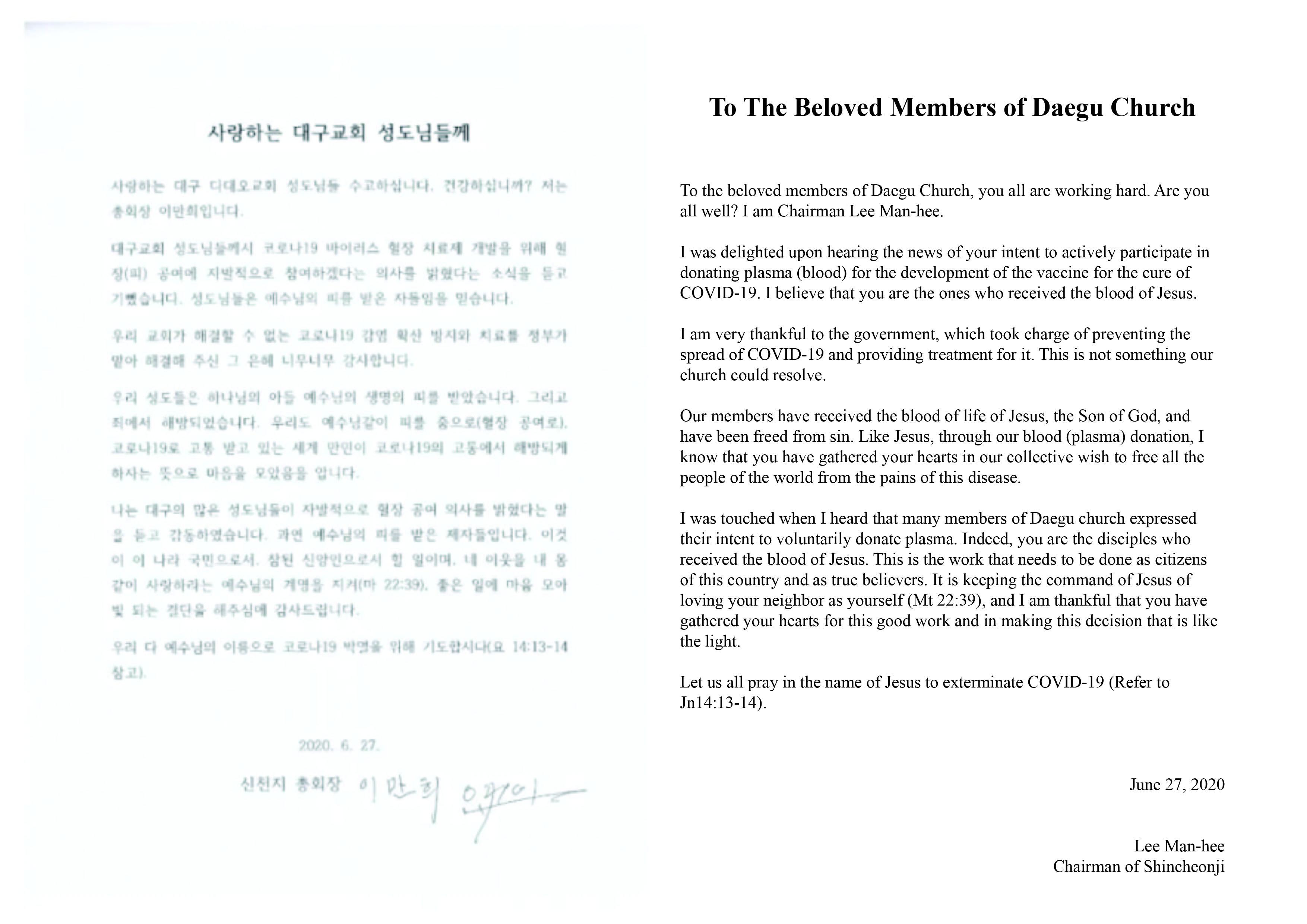 Shincheonji Chairman Lee Manhees Letter Provided by Shincheonji Church in Daegu
