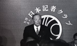 首相 大平  正芳 写真 2
