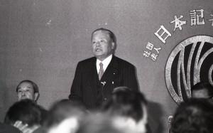 首相 大平  正芳 写真 1
