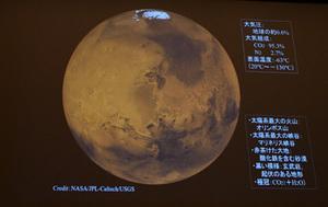 「火星を観るー15年ぶりの大接近」縣秀彦・国立天文台天文情報センター普及室長 写真 5