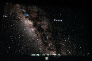 「火星を観るー15年ぶりの大接近」縣秀彦・国立天文台天文情報センター普及室長 写真 6
