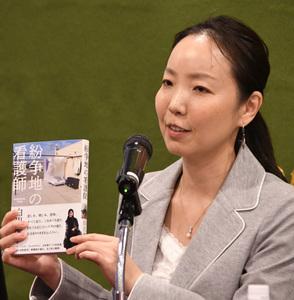 著者と語る『紛争地の看護師』白川優子・手術室看護師 写真 1