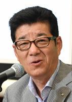 吉村洋文・大阪府知事、松井一郎・大阪市長 会見 写真 2