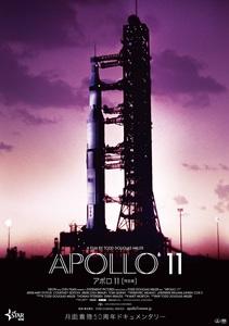 試写会「アポロ11 完全版」 写真 3