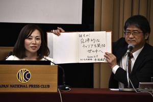 平田麻莉・フリーランス協会代表理事 会見 写真 3