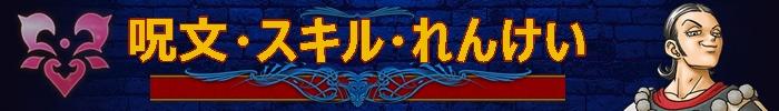 呪文・スキル・れんけい_DQ11