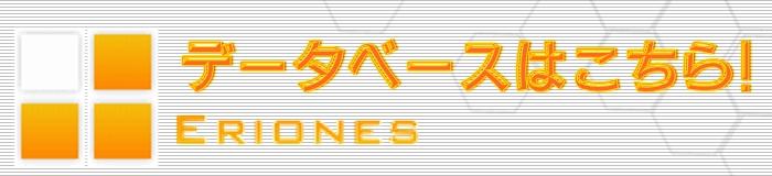 FF14_エリオネス-トップバナー