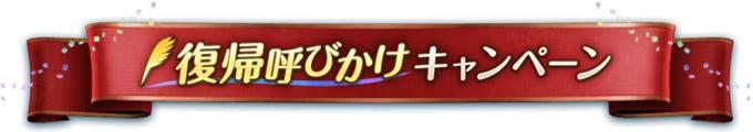 復帰バナー_FF14