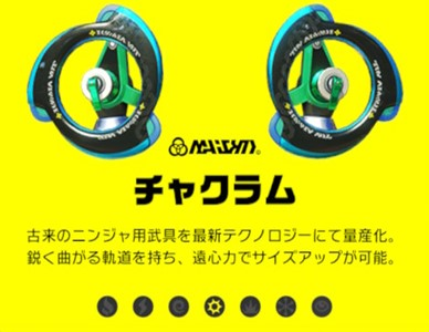 arms_チャクラム