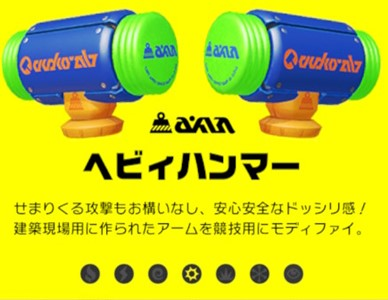 arms_ヘビーハンマー