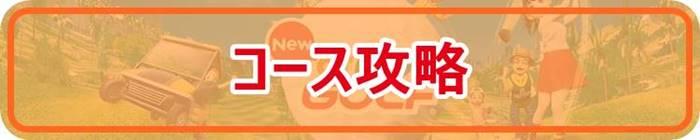 コース攻略_NewみんなのGOLF