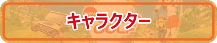 キャラクター_NewみんなのGOLF