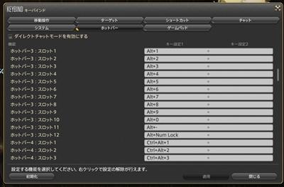 FF14_ホットバー2
