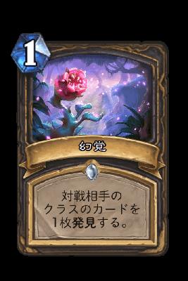 ハースストーン-幻覚