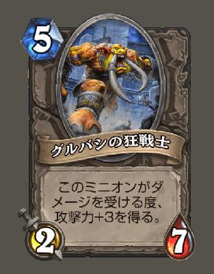 ハースストーン - グルバシの狂戦士