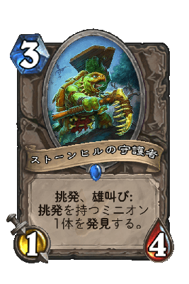 ハースストーン - ストーンヒルの守護者