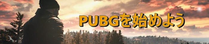 PUBGを始めようバナー