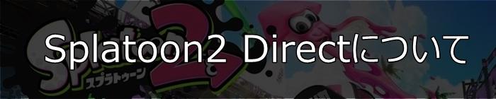 スプラトゥーン2_Direct