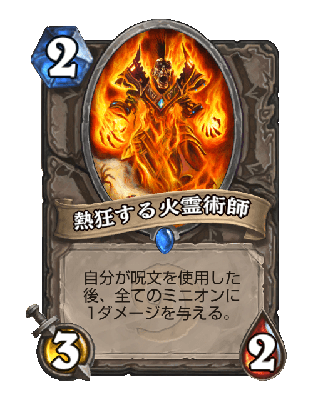 ハースストーン - 熱狂する火霊術師