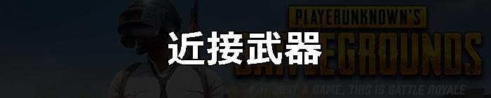 近接武器_PUBG