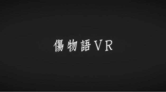 今週のおすすめ_傷物語VR