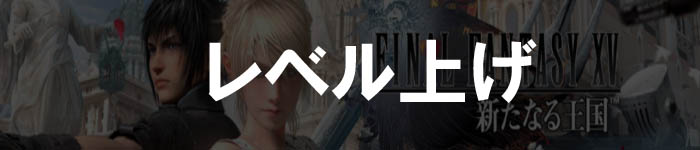 ff15-mz_banner_levelup