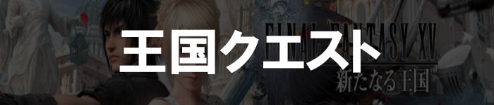 ff15-mz_oukokuquest_banner