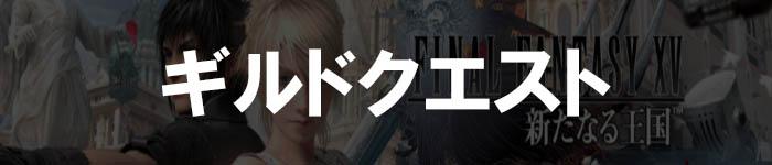 ff15-mz_guildquest_banner