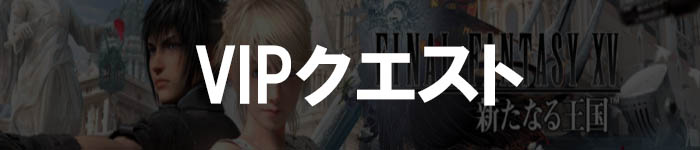 ff15-mz_vipquest_banner