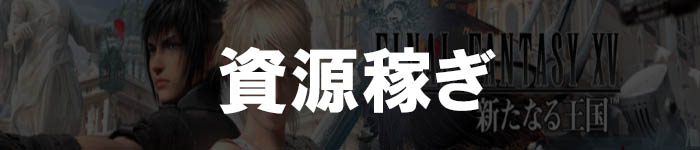 ff15-mz_shikinkasegi_banner
