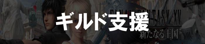 ff15-mz_guildshien_banner
