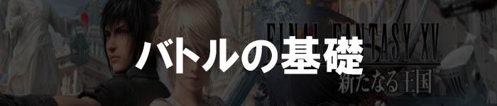 ff15-mz_battle_banner