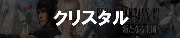 ff15-mz_crystal_banner