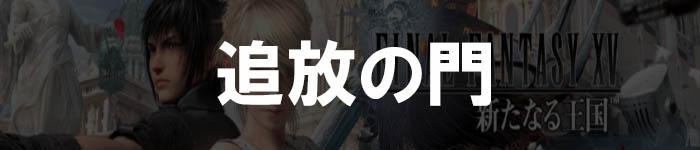 ff15-mz_gate_banner
