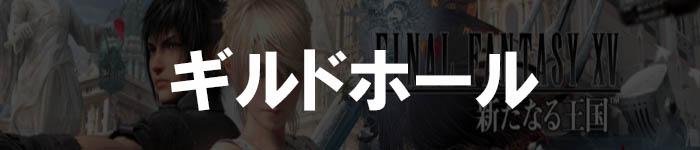 ff15-mz_guildhole_banner