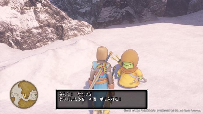 ドラクエ11_シスケピア雪原6