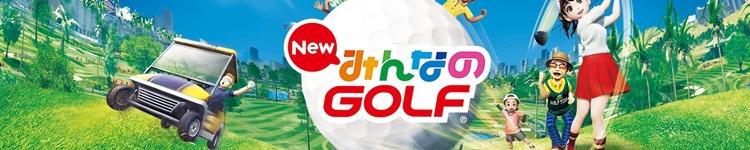 Newみんなのゴルフ トップ