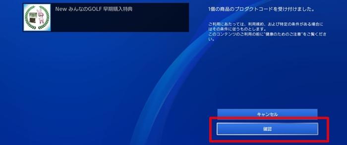NewみんなのGOLF_DLC