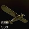 CoD:WW2 偵察機