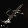 CoD:WW2 対偵察機