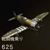 CoD:WW2 戦闘機乗り