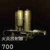 CoD:WW2 火炎放射器