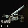 CoD:WW2 連続砲撃