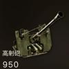 CoD:WW2 高射砲