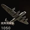 CoD:WW2 焼夷弾爆撃
